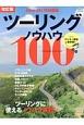 ツーリングノウハウ100<最新版・改訂版>