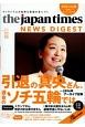 The Japan Times ニュースダイジェスト 2017.5 リニューアル号 特集:引退の真央さん、運命のソチ五輪では CD1枚つき (66)