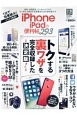 iPhone&iPadの便利帖 便利帖シリーズ3