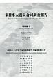 東日本大震災合同調査報告 建築編9 社会システム/集落計画