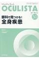 OCULISTA 2017.5 眼科で見つける!全身疾患 Monthly Book(50)