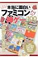 本当に面白いファミコン神ゲーBEST100