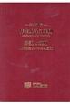 公共測量 作業規程の準則解説と運用<平成28年3月31日改正版> 地形測量及び写真測量編