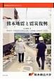 熊本地震と震災復 熊本県立大学ブックレット3