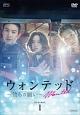 ウォンテッド~彼らの願い~ DVD-BOX1
