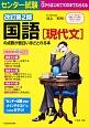 センター試験 国語[現代文]の点数が面白いほどとれる本<改訂第2版> 0からはじめて100までねらえる