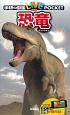 恐竜 学研の図鑑LIVEポケット