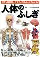 人体のふしぎ 精密な解剖図でカラダの仕組みがよくわかる!