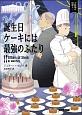 誕生日ケーキには最強のふたり 大統領の料理人5