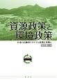 資源政策と環境政策 日本の自動車リサイクル政策を事例に