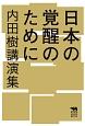 日本の覚醒のために 内田樹講演集