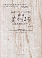 組曲「もうひとつの京都」 第1曲 茶かほる~「お茶の京都」のテーマ ピアノ伴奏・バイオリンパート付き