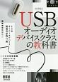 USBオーディオデバイスクラスの教科書
