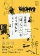 夏目漱石『坊っちゃん』をどう読むか 文芸の本棚
