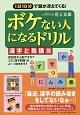 ボケない人になるドリル 漢字と熟語篇 1日10分で頭が冴えてくる!