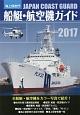 海上保安庁 船艇・航空機ガイド 2017 全船艇・航空機をカラー写真で紹介!