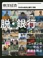 東洋経済INNOVATIVE ニッポンの中心で革新をさけぶ