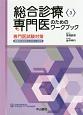 総合診療専門医 のためのワークブック 専門医試験対策 自習のためのチェックシート付き (3)
