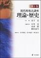 現代租税法講座 理論・歴史 (1)
