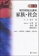 現代租税法講座 家族・社会 (2)