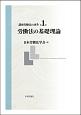講座 労働法の再生 労働法の基礎理論 (1)