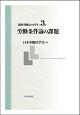 講座 労働法の再生 労働条件論の課題 (3)