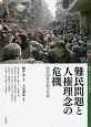 難民問題と人権理念の危機 国民国家体制の矛盾 移民・ディアスポラ研究6