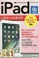 ゼロからはじめる iPadスマートガイド<iOS10対応版>