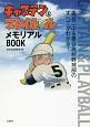 キャプテン&プレイボール メモリアルBOOK