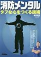 消防メンタル タフな心をつくる技術 Jレスキュー・消防テキストシリーズ