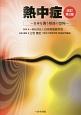 熱中症<改訂第2版> 日本を襲う熱波の恐怖