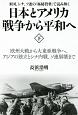 日本とアメリカ 戦争から平和へ(下) 欧州大戦から大東亜戦争へ、アジアの独立とシナ内戦、ソ連崩壊まで