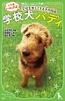 学校犬バディ いつもいっしょだよ! 学校を楽しくする犬の物語