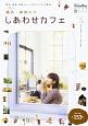 横浜・神奈川のしあわせカフェ 横浜・鎌倉・湘南etc.人気エリアから厳選