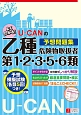 U-CANの乙種第1・2・3・5・6類危険物取扱者 予想問題集 ユーキャンの資格試験シリーズ