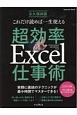 これだけ読めば一生使える 超効率Excel仕事術<永久保存版> 実務に直結のテクニックが最小時間でマスターできる!