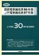 国鉄電車編成表86年/JR電車編成表87年<復刻版> JR発足30周年記念復刻。