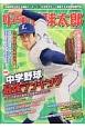 中学野球太郎 (15)
