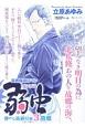 弱虫-チンピラ- 静かな逃避行編 故郷 (3)