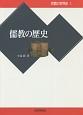 儒教の歴史 宗教の世界史5