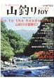 山釣りJOY 2017 Go to the headwater!/山釣り入門Q&A100