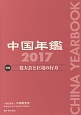 中国年鑑 2017 特集:党大会と巨竜の行方