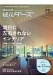建築知識ビルダーズ 流行に左右されないインテリア 質の高い家づくりをサポートする住宅専門誌(29)
