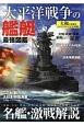 太平洋戦争の艦艇 最強図鑑 大和の勇姿をCGイラストで完全再現!!