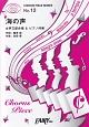 海の声 by 浦島太郎(桐谷健太) 女声三部合唱&ピアノ伴奏譜