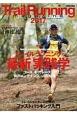 Trail Running magazine 2017 別冊PEAKS トレイルランニング最新実践学