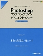 Photoshopコンテンツ・デザインパーフェクトマスター