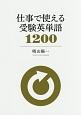 仕事で使える受験英単語1200
