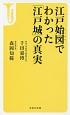江戸始図でわかった「江戸城」の真実