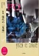 PO 2017夏 総合詩誌(163)